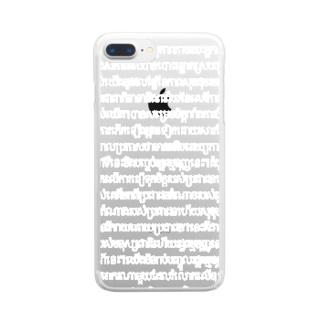 小林ゴリラのクメール語で書かれた日本国憲法 Clear smartphone cases