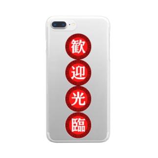歓迎光臨 Clear smartphone cases