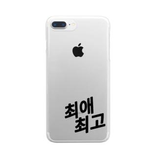 韓国語☆推し最高 Clear smartphone cases