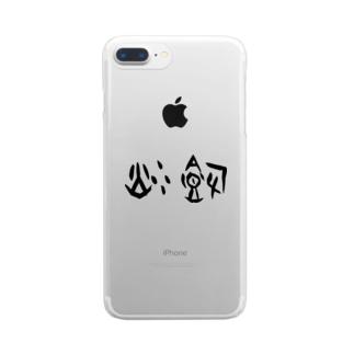 炒飯(甲骨文字)黒 Clear smartphone cases