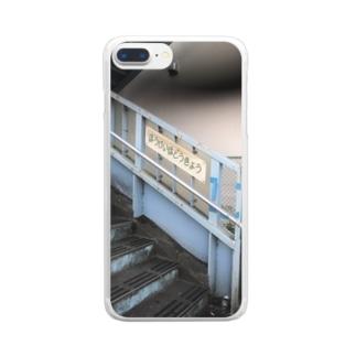 包茎歩道橋 - ほうけいほどうきょう Clear smartphone cases