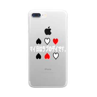 愛してるの Clear smartphone cases
