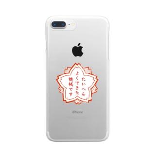 たいへんよくできた機械です Clear smartphone cases