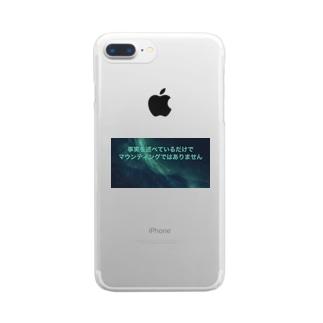 事実を述べているだけでマウンティングではありません Clear smartphone cases
