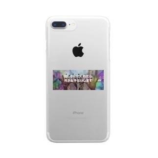 話しかけてくれたら 何かお手伝いします Clear smartphone cases