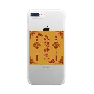眠たいナチャイナ Clear smartphone cases