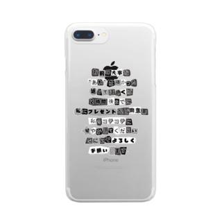 脅迫文風 コテコテに甘やかして Clear smartphone cases