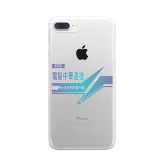 加藤亮の電脳チャイナパトロール Clear smartphone cases