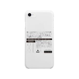 スマホのパッケージ Clear smartphone cases
