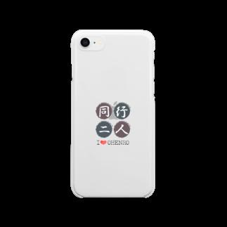 mocheのアイラブお遍路 同行二人 Clear smartphone cases