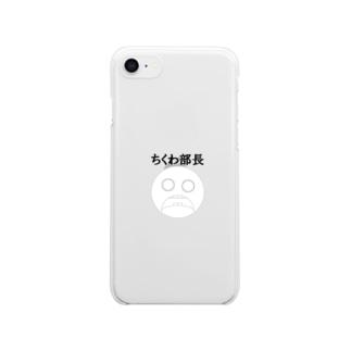 ちくわ部長 Clear smartphone cases