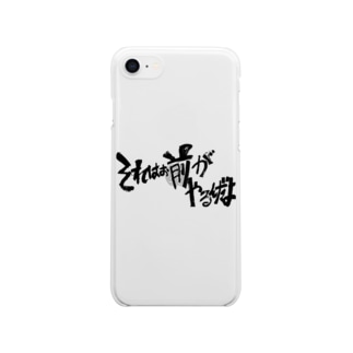 それはお前がやるんだよ(黒字) Clear smartphone cases