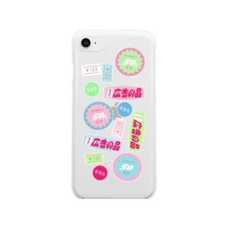 スーパー! Clear smartphone cases
