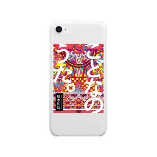 こどなのうたグッズ Clear smartphone cases