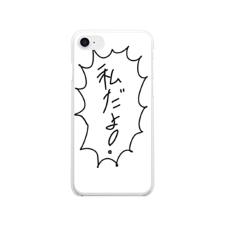 Iam WATASHI Clear smartphone cases