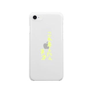 これ考えた人天才 Clear smartphone cases