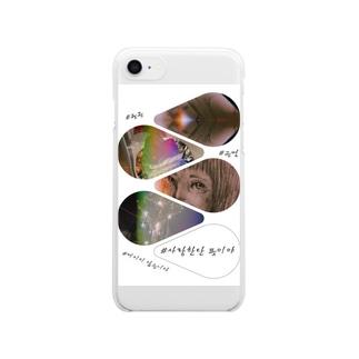 未完。 Clear smartphone cases