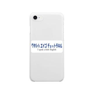 ワタシハ エイゴ チョットデキル Clear smartphone cases