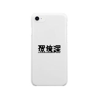環境課_黒ロゴ Clear smartphone cases