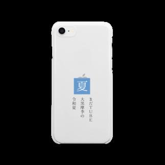 川柳投稿まるせんのお店のまだTUBE大黒摩季の 令和夏 Clear smartphone cases