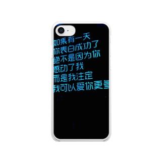 我爱你.  更多 Clear smartphone cases