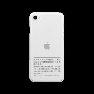ささいりょうのスマホ警告文ケース Clear smartphone cases