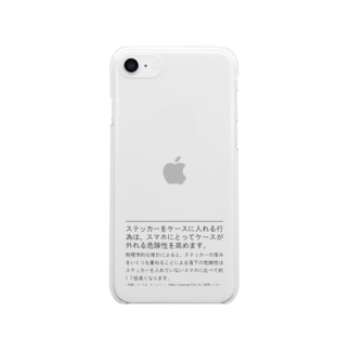 ステッカー警告文ケース Clear smartphone cases