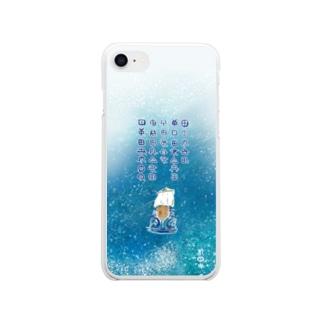 チハルさんへ カナサキの回り歌 Clear smartphone cases