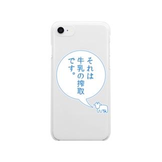 牛乳の搾取 Clear smartphone cases