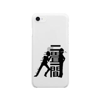 二畳一間アイキャッチ Clear smartphone cases