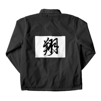 JUNSEN(純仙)漢字シリーズ 翔 コーチジャケット