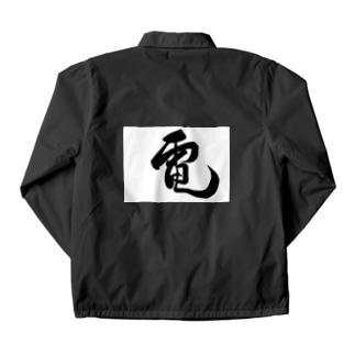 JUNSEN(純仙)漢字シリーズ 電1 コーチジャケット