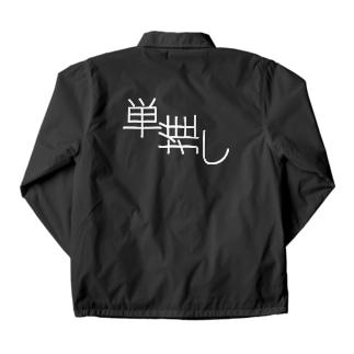 単推し Wotaku Life Coach Jacket