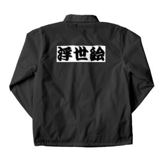 浮世絵 グッズ コーチジャケット