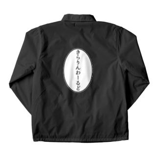 浄化シリーズ Coach Jacket