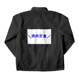 \焼肉定食/ Coach Jacket
