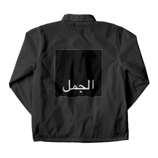 Arabic storeの砂漠の船 Coach Jacket