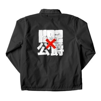 Ka2×公爵 Coach Jacket