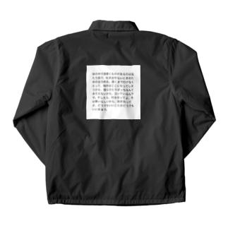 田上友也の詩グッズ Coach Jacket