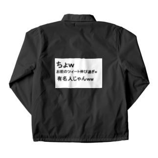 ちょwお前のツイート 面白Tシャツ系 Coach Jacket