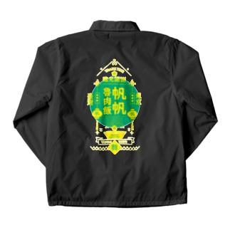 帆帆魯肉飯 GREEN×YELLOW Coach Jacket