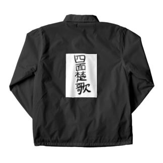 四字熟語 Coach Jacket