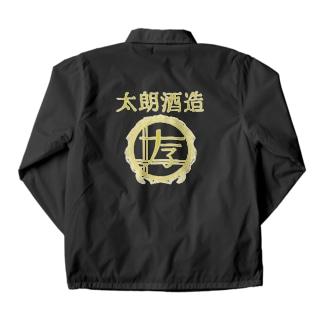 太朗酒造 Coach Jacket