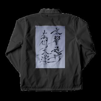 非おむろ屋さんの京都造形芸術大学 Coach Jacket