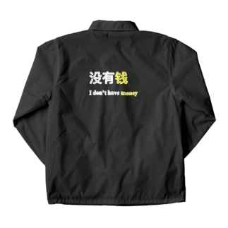 没有钱(I don't have money)② Coach Jacket