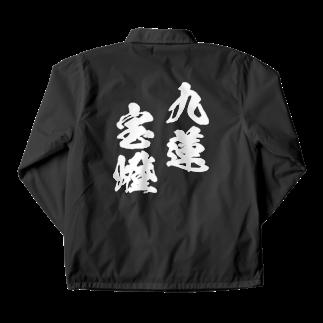 風天工房の九蓮宝燈(チューレンポウトー)白 Coach Jacket