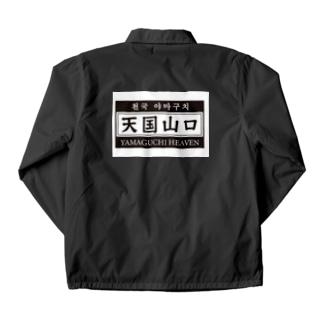 天国山口 Coach Jacket