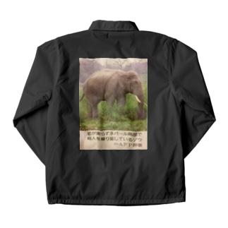 ネパールの象 Coach Jacket