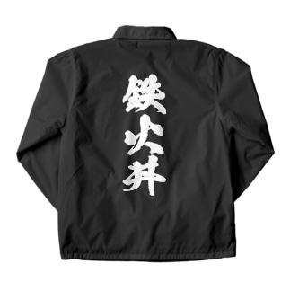 風天工房の鉄火丼(白) Coach Jacket