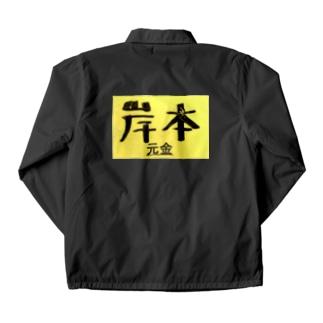 元金:岸本 Coach Jacket